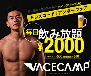 VACECAMP